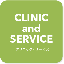 CLINIC and SERVICE クリニック・サービス