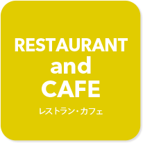 RESTAURANT and CAFE レストラン・カフェ
