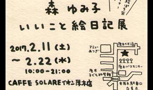 森ゆみ子氏「いいこと絵日記展」開催のお知らせ