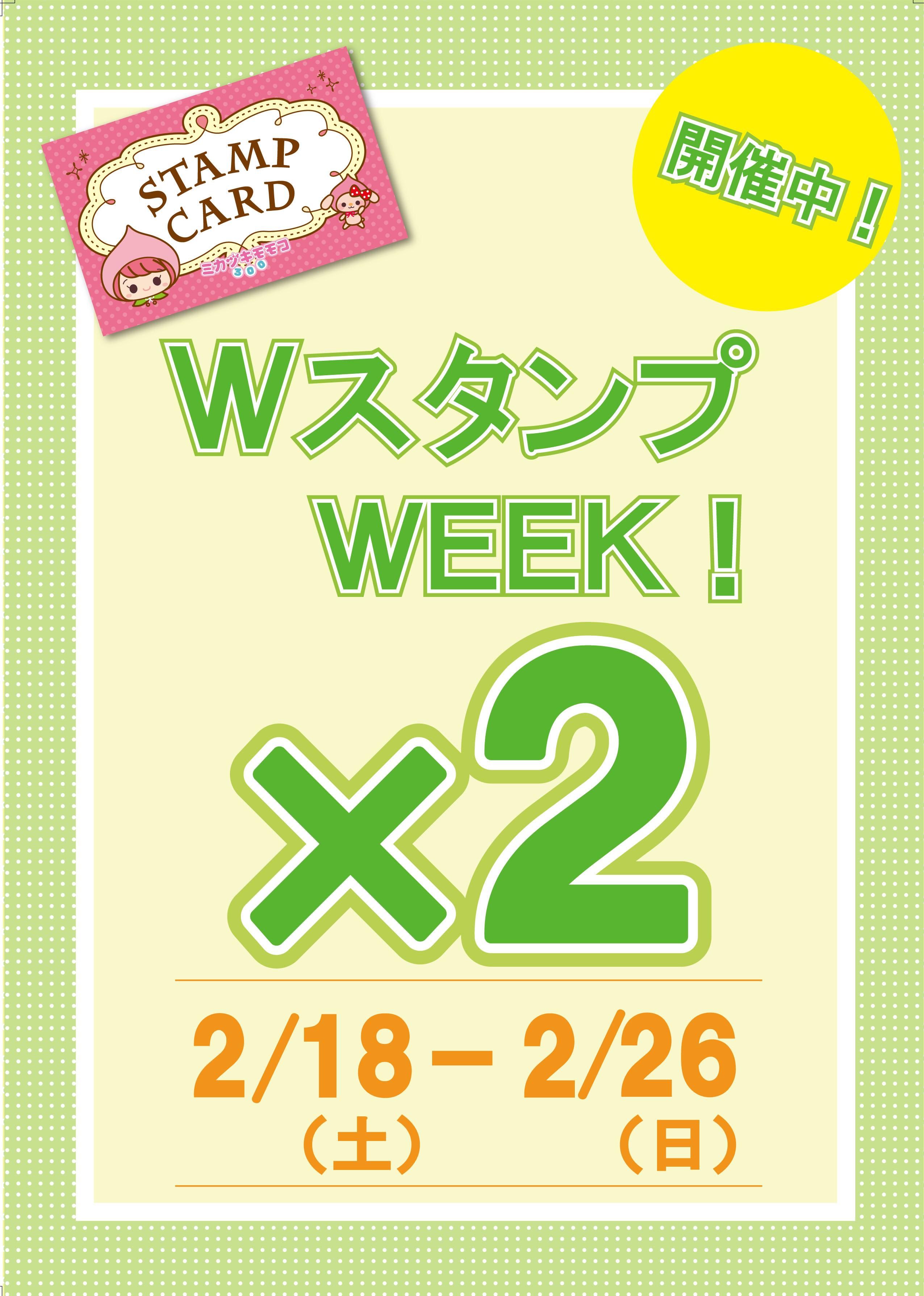 【イベントPOP】Wスタンプキャンペーン開催中O