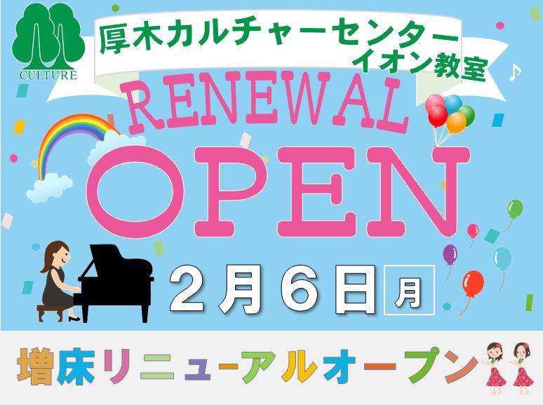 「厚木カルチャーセンター リニューアルオープン!」