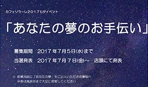 今年も七夕イベント「あなたの夢のお手伝い」を開催いたします。