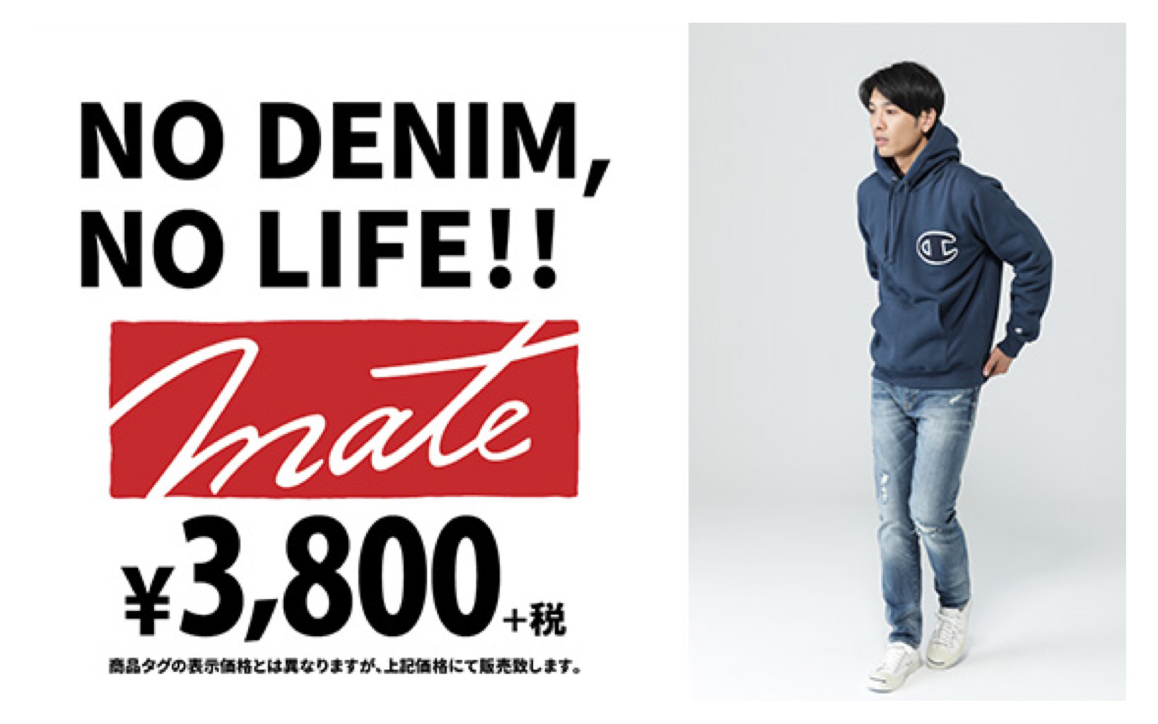 NO DENIM,NO LIFE