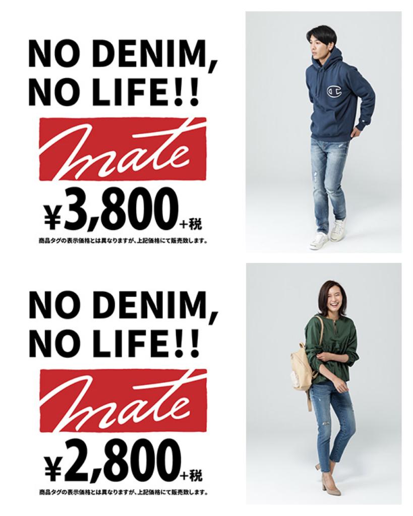 NO DENIM, NO LIFE!!