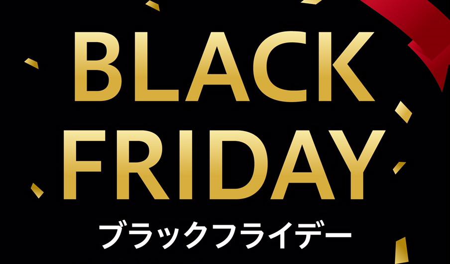 今週はいよいよブラックフライデー!MAX60%オフ!