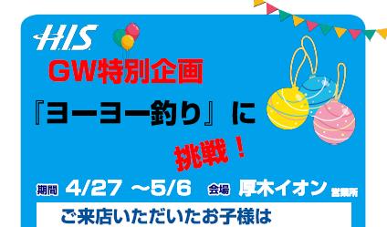 4/27〜5/6 GW特別企画  「ヨーヨー釣り」イベント実施!