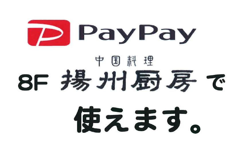 揚州厨房paypay