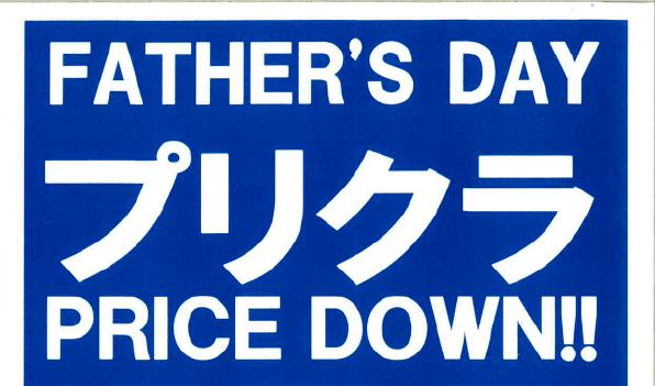 父の日プリクラキャンペーンのご案内