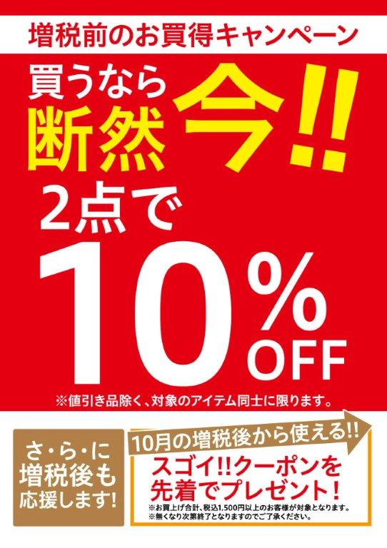 緊急!! 増税前2点で10%OFF お買い得キャンペーン開催 決定!!