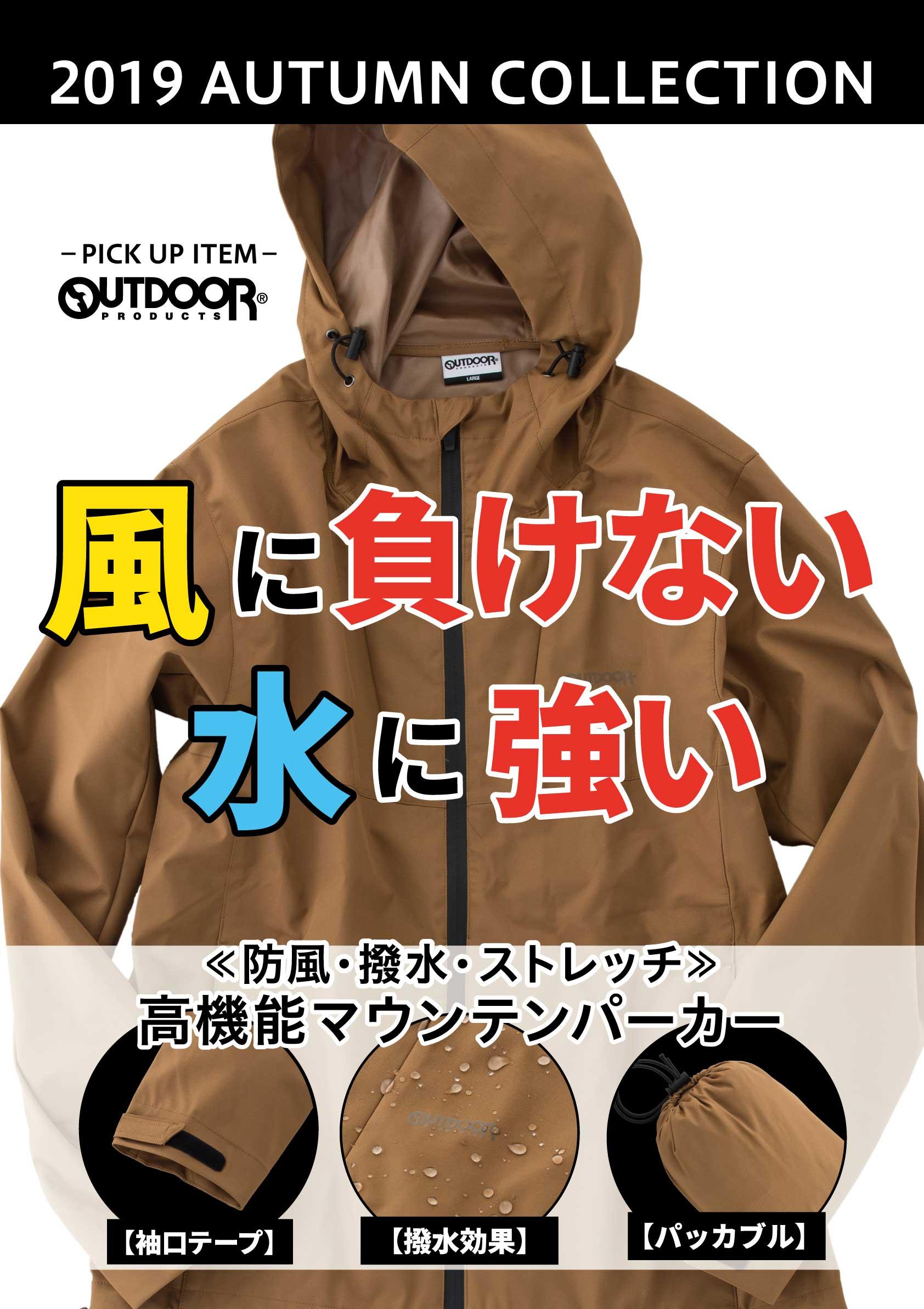 2019 秋コレクション
