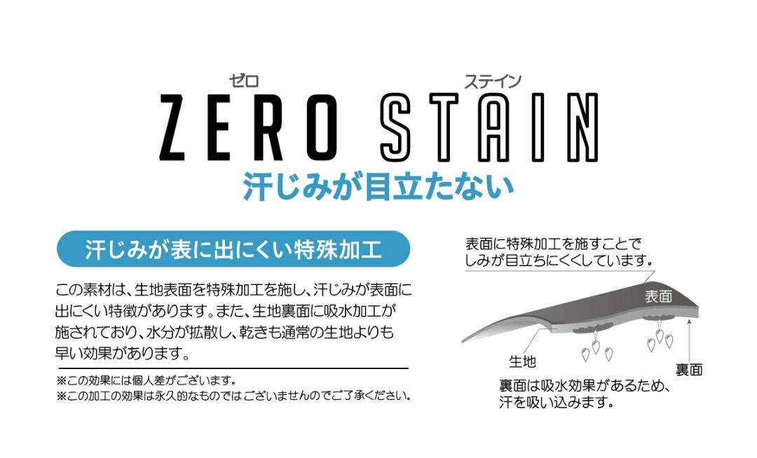 ■ZERO STAIN入荷のお知らせ■