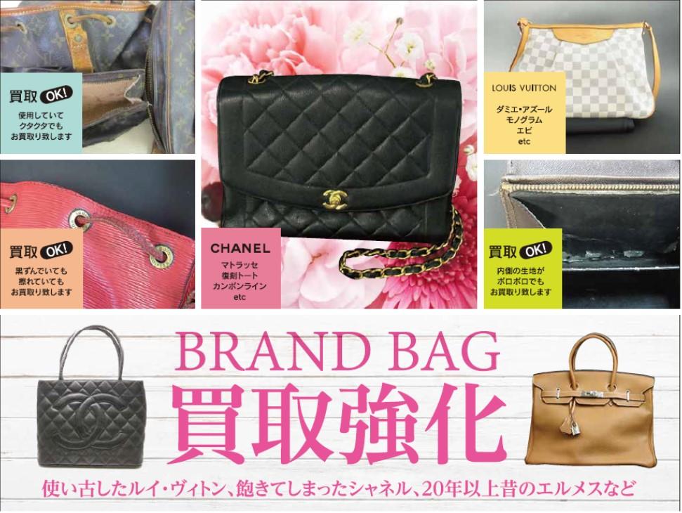 ◆8月はブランドバッグ買取強化キャンペーン◆