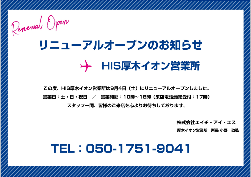 【Renewal open】